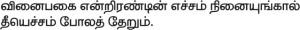 Thirukural 674
